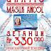 Promo Harga Tiket Masuk Ancol Gratis Setahun Hanya Rp 300 Ribu