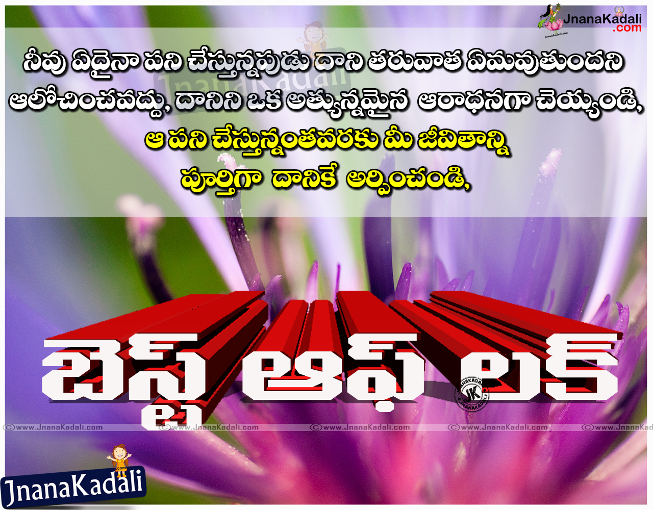 2017 brainysms all the best quotations for your boss in telugu language top inspiring all the best kristyandbryce Images