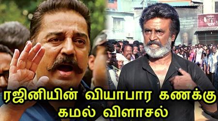 Kamal Hassan slams Rajinikanth and his Kaala!