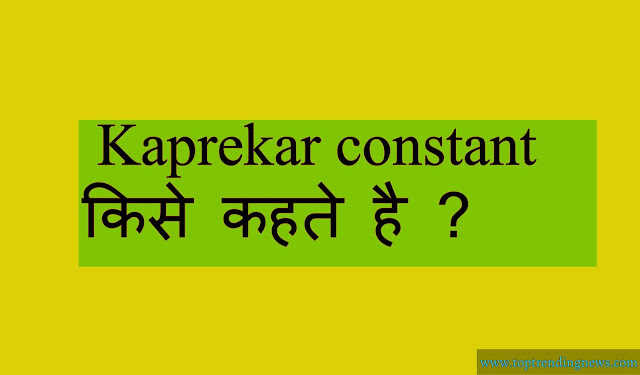 What is Kaprekar's constant in Hindi