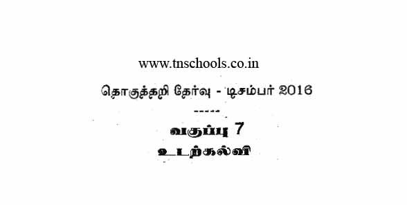 tamil nadu board history books pdf download