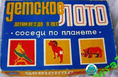 Советские игры. Лото Соседи по планете игра СССР Ярославский химический завод Луч.