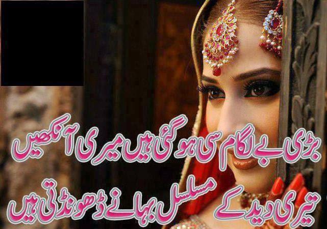 status message for whatsapp 2017 sad shayari urdu badi belagaam si hogayi hain meri ankhain