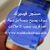 تطبيق مسنجر سوف يصبح منصة مزعجة جدا بسبب ظهور الاعلانات بالمحادثات :(
