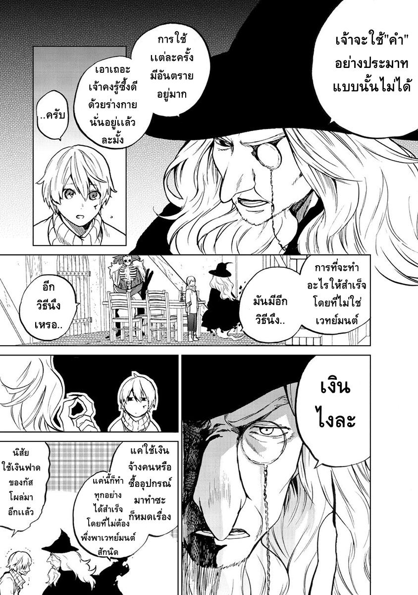 อ่านการ์ตูน Saihate no Paladin ตอนที่ 1 หน้าที่ 26