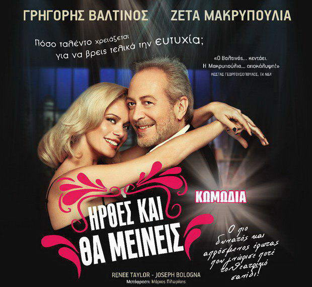 Ήρθες και θα μείνεις στο Δημοτικό Θέατρο Αλεξανδρούπολης