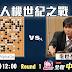 Alpha Go : Artificial Intelegence Mengalahkan Juara Dunia Catur Go
