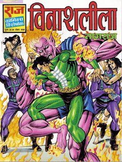 Vinashlila-Nagraj-Comics-Book-in-Hindi-PDF
