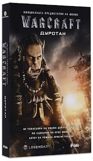 http://hermesbooks.com/warcraft-durotan.html