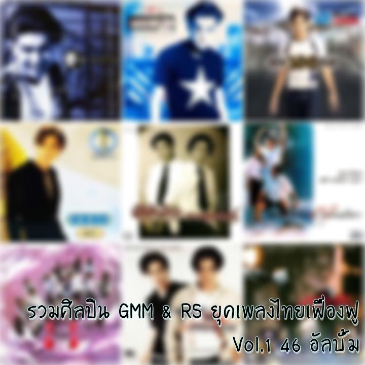 Download [Mp3]-[All Song Hit] รวมศิลปิน GMM & RS ยุคเพลงไทยเฟื่องฟู Vol.1 46 อัลบั้ม 4shared By Pleng-mun.com