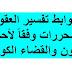 ضوابط تفسير العقود والمحررات وفقاً لأحكام القانون والقضاء الكويتي.