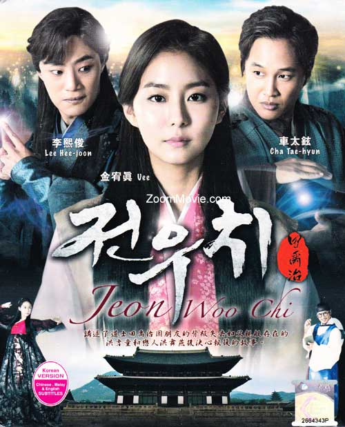 Jeon Woo Chi 2012 Descarga Dvd-1-8238