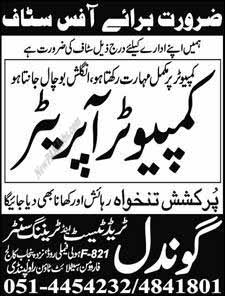 Situation Vacant for Computer Operator in Gondal Trade Test 21 Feb 2018