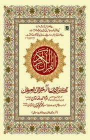Al Quran with Kanzul Iman in Urdu Translation