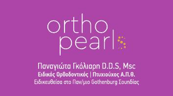 orthopearls.gr