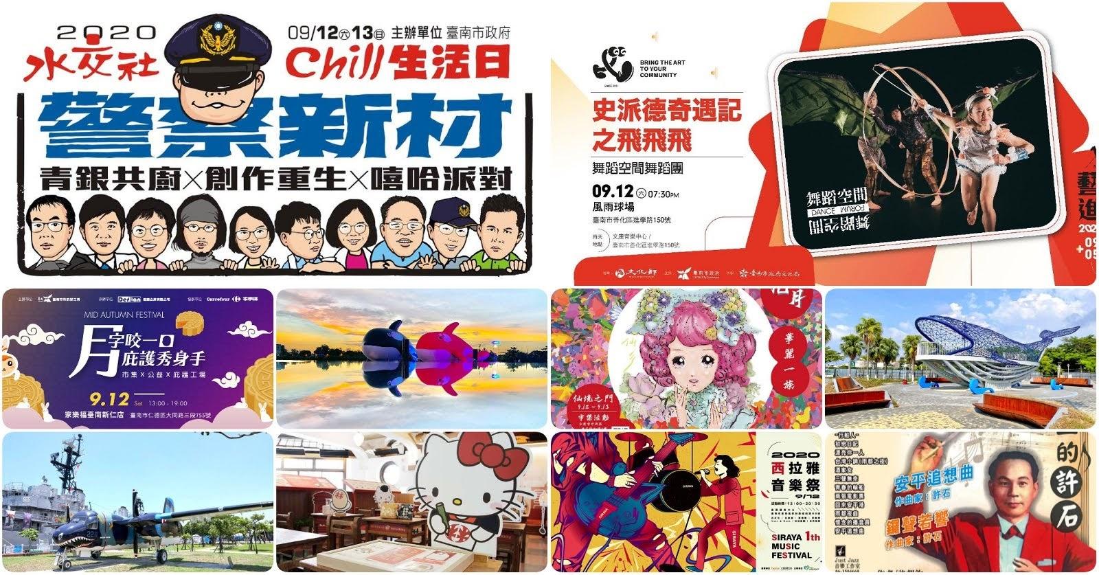[活動] 2020/9/11-/9/13|台南週末活動整理|本週末資訊數:89
