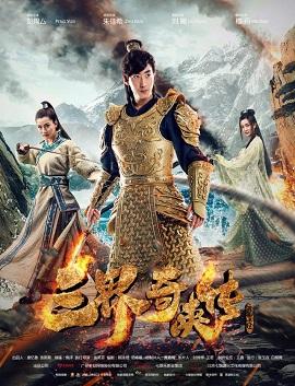 Xem Phim Tam Giới Kỳ Hiệp Truyện - San Jie Qi Xia Zhuan