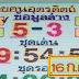 หวยคนอุตรดิตถ์ ข้อมูลล่าง จับคู่ชุดเด่น ชุดรอง งวด 16/07/60