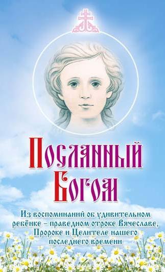 «Посланный Богом». Пятое издание.