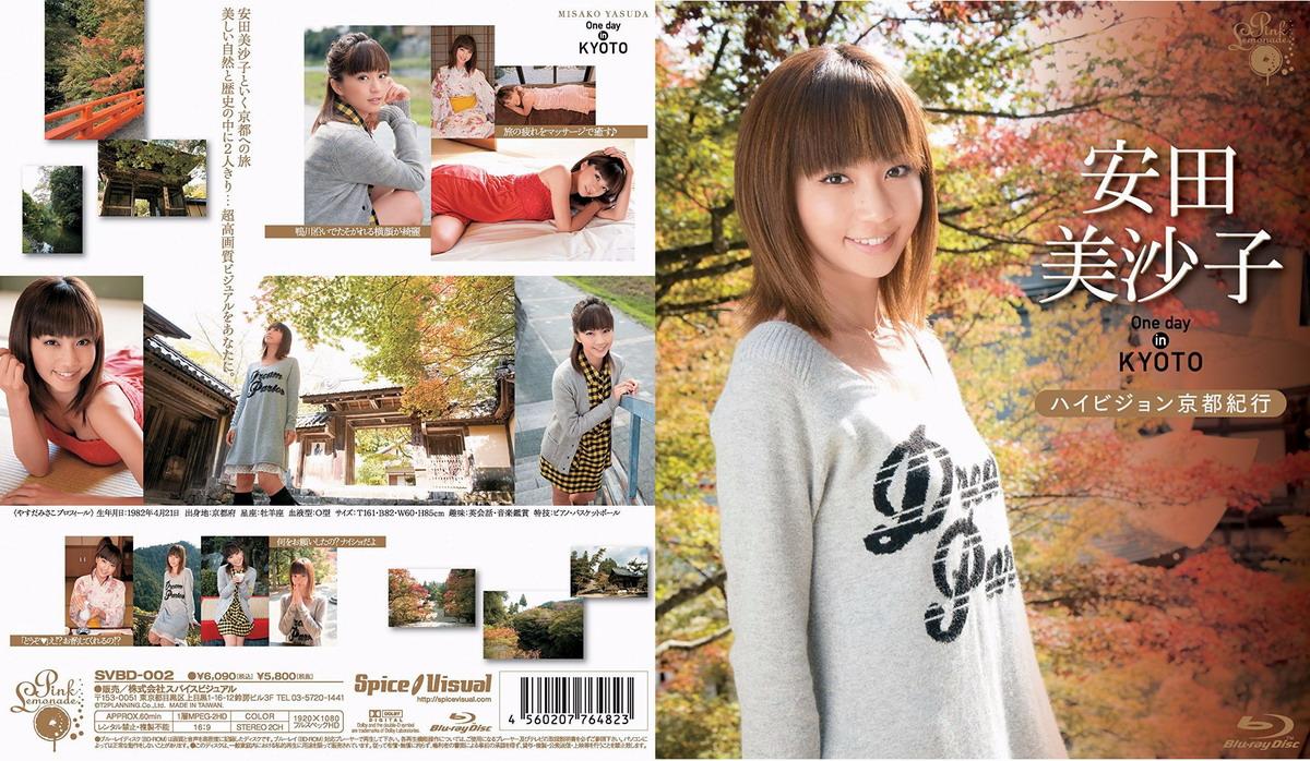 IDOL SVBD-002 Misako Yasuda 安田美沙子 – One day in KYOTO ~ハイビジョン京都紀行~ Blu-ray [MP4/4.03GB], Gravure idol