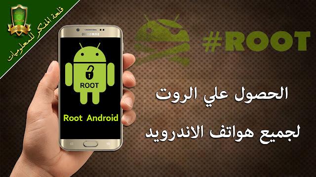كيفية عمل روت لجميع هواتف السامسنج والحصول علي صلاحيات الجزر والاسمتماع الكامل بالهاتف Root Android