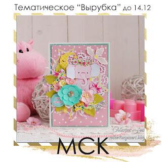 http://scrapslet.blogspot.ru/2017/11/blog-post_15.html