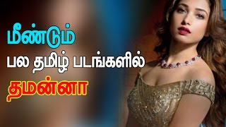 Actress Tamanna busy again in Tamil Cinema