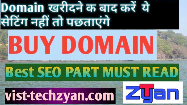 Five Things You Should Do In Buy Domain    खरीदें डोमेन में आपको पांच चीजें करना चाहिए जिससे आपका domain हमेशा top पे रहेगा 100%