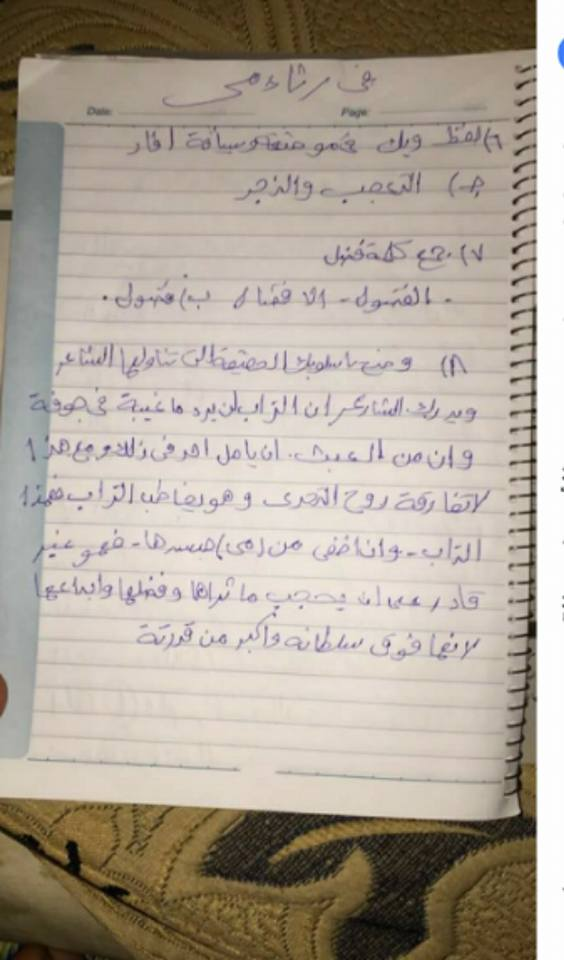 اجابة امتحان اللغة العربية للصف الثالث الثانوي 2018 0%2B%25287%2529