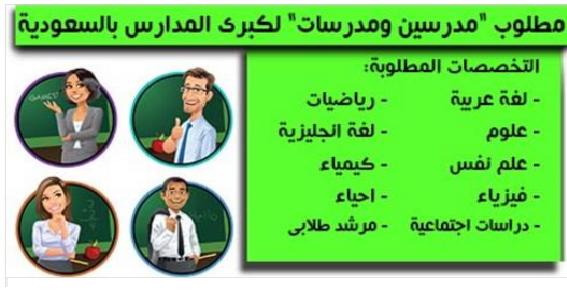 """لكبرى المدارس بالسعودية معلمين ومعلمات لجميع التخصصات """" الاوراق المطلوبة والشروط """" - """" التقديم على الانترنت """""""