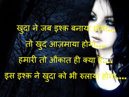 hindi love SHAYARI  photos