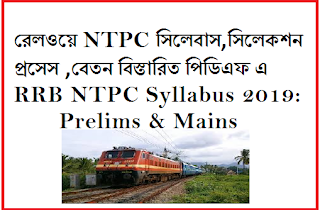 RRB NTPC Syllabus 2019, Selection Process Details Pdf