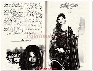 Mohabbat Mashwara Kab Hai Complete Novel By Rehana Aftaab