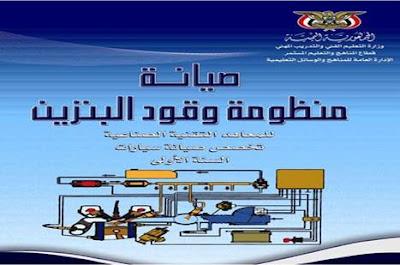 كتاب منظومة وقود البنزين pdf
