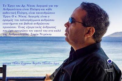 Βιογραφικό σημείωμα του Νίκου Λυγερού σε επιμέλεια Σοφίας Ντρέκου