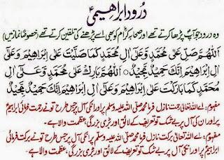 durood-e-ibrahimi ki fazilat in urdu