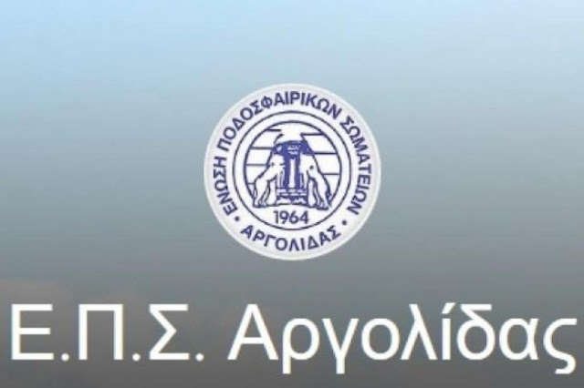Συμπληρωματική Προκήρυξη Πρωταθλήματος και Κυπέλλου 2018-19 από την Ε.Π.Σ.Αργολίδας