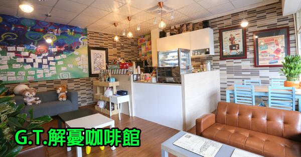 《台中.清水》G.T.解憂咖啡館|隱藏在社區裡的咖啡館|舒適空間|喝咖啡吃甜點忘卻憂愁