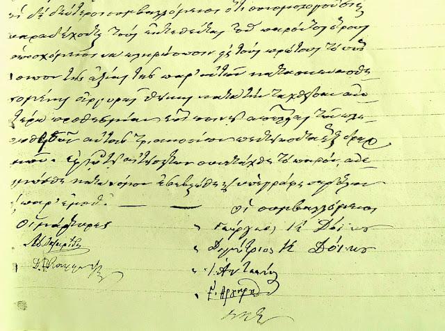 Συμβόλαιο κατασκευής λειψανοθήκης του 1882 https://leipsanothiki.blogspot.be/