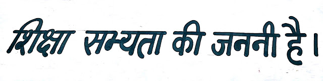 Hindi-Quotes-on-Education