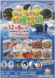 Misawa Local Products for Local Consumption Fair flyer Chisanchishou 三沢市 第7回みさわ地産地消フェア チラシ