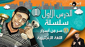 Arabic Channels to Learn English on YouTube