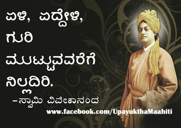 Live Laugh Love Quotes Life Quotes Kannada