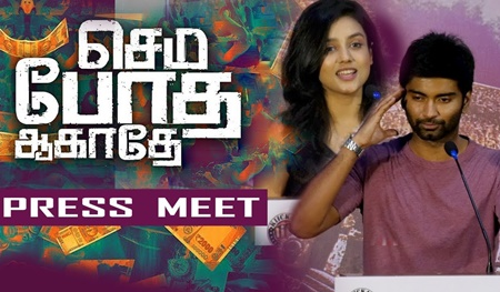 Atharvaa | Semma Botha Aagathey Press meet