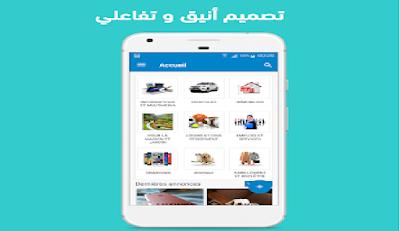 """للاعلانات المبوبة في المغرب """" Lhawta - annonces au maroc """" تطبيق"""