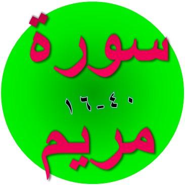 Bacaan Terjemah Surat Maryam Ayat 16 40 Sakaran