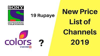 1 फ़रवरी से बदल जायेंगे आपके टीवी चैनल, देखें सभी टीवी चैनल की प्राइस