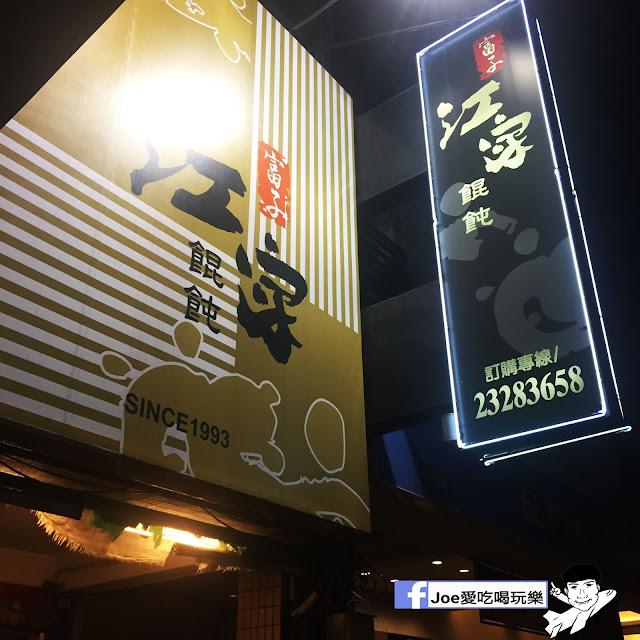 IMG 0346 - 富子江家餛飩,超級大尺寸的餛飩麵,超級嗆辣的麻辣烏龍豆干必吃啊~
