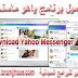 تحميل برنامج ياهو ماسنجر 2018 - Download Yahoo Messenger 2018 كامل
