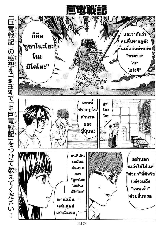 อ่านการ์ตูน Kyoryuu Senki ตอนที่ 4 หน้าที่ 21